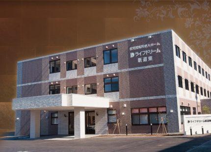 介護付有料老人ホーム ライフドリーム新道東(北海道札幌市東区)イメージ