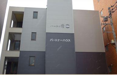 介護付有料老人ホーム パートナーハウス(北海道札幌市白石区)イメージ