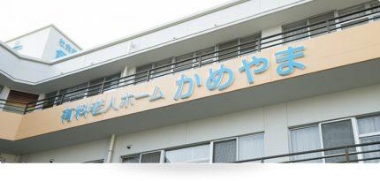 介護付有料老人ホーム かめやま(福岡県糟屋郡志免町)イメージ