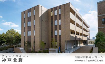 介護付有料老人ホーム チャームスイート神戸北野(兵庫県神戸市中央区)イメージ