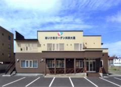 介護付有料老人ホーム あいけあガーデン共栄大通(北海道釧路市)イメージ