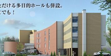 介護付有料老人ホーム シルバーシティ ときわ台 ヒルズ(北海道釧路市)イメージ