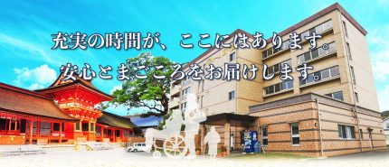 介護付有料老人ホーム ケアホーム玄々堂(大分県宇佐市)イメージ