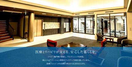 介護付有料老人ホーム メディカルケアハウス リライフ富士(静岡県富士市)イメージ
