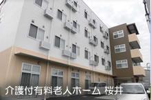 介護付有料老人ホーム 四つ葉のクローバー桜井(奈良県桜井市)イメージ