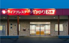 介護付有料老人ホーム ライフプレステージ白ゆり乃木(北海道函館市)イメージ