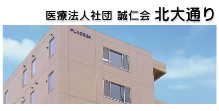 介護付有料老人ホーム 「ホーム北大通り」(北海道札幌市北区)イメージ
