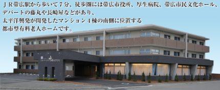 介護付有料老人ホーム シルバーシティ十勝おびひろ(北海道帯広市)イメージ