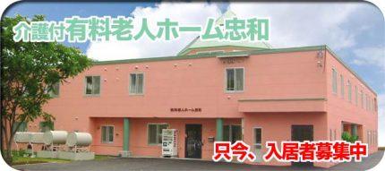 介護付有料老人ホーム 有料老人ホーム忠和(北海道旭川市)イメージ