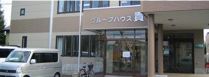 介護付有料老人ホーム 貴(北海道旭川市)イメージ
