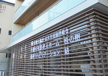 介護付き有料老人ホーム 桂の樹(埼玉県所沢市)イメージ