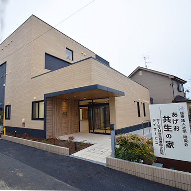 サービス付き高齢者向け住宅 あげお共生の家(埼玉県上尾市)イメージ