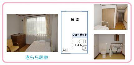 介護付有料老人ホーム きらら(佐賀県武雄市)イメージ