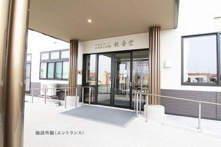 介護付き有料老人ホーム ふれあいの里観音堂(秋田県大館市)イメージ