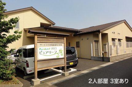 サービス付き高齢者向け住宅 ピュアリーフ川口(埼玉県川口市)イメージ