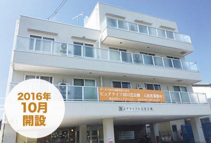 サービス付き高齢者向け住宅 ピュアライフ川口芝公園(埼玉県川口市)イメージ