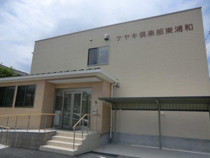 住宅型有料老人ホーム ケヤキ倶楽部東浦和(埼玉県さいたま市緑区)イメージ