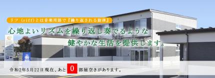 サービス付き高齢者向け住宅 ケアリフ本庄(埼玉県本庄市)イメージ