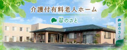 介護付有料老人ホーム 翠のさと(鳥取県米子市)イメージ