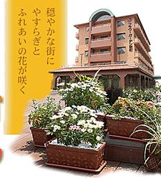 介護付有料老人ホーム フラワーガーデン京町(香川県坂出市)イメージ