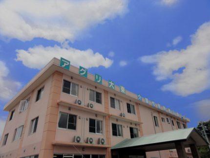 介護付有料老人ホーム アグリ大東(静岡県掛川市)イメージ