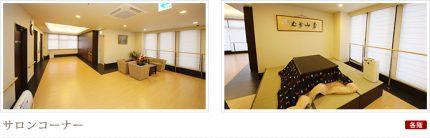 介護付有料老人ホーム ロイヤルケア高松アネックス(香川県高松市)イメージ