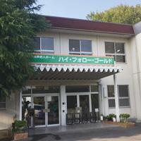介護付有料老人ホーム ハイ・フォロー・ゴールド(香川県高松市)イメージ