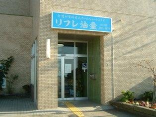 介護付き有料老人ホーム リフレ油壺(神奈川県三浦市)イメージ