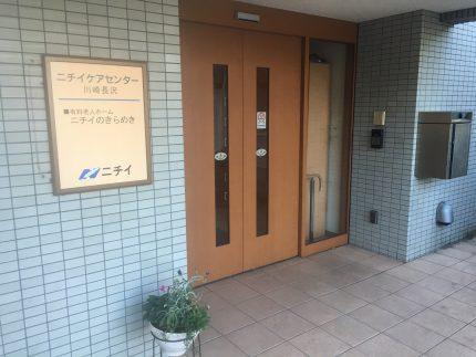 介護付有料老人ホーム ニチイケアセンター川崎長沢(神奈川県川崎市多摩区)イメージ