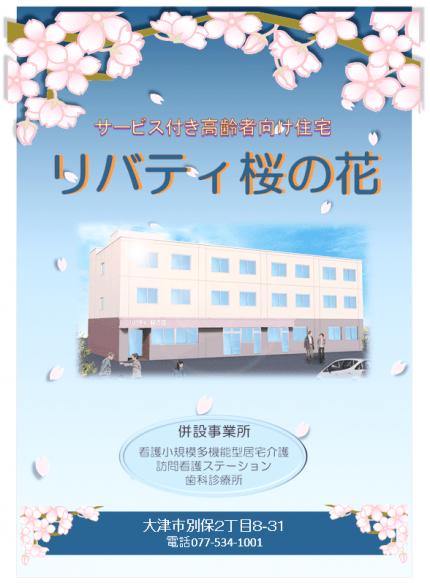 サービス付き高齢者向け住宅 リバティ桜の花(滋賀県大津市)イメージ