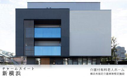 介護付有料老人ホーム チャームスイート新横浜(神奈川県横浜市港北区)イメージ