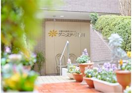 介護付有料老人ホーム サニーステージ星川(神奈川県横浜市保土ケ谷区)イメージ