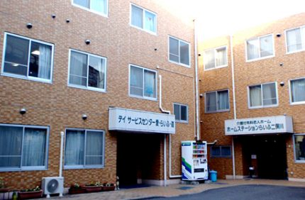 介護付き有料老人ホーム ホームステーションらいふ二俣川(神奈川県横浜市旭区)イメージ