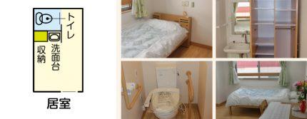サービス付き高齢者向け住宅 福田憩いの家(神奈川県大和市)イメージ