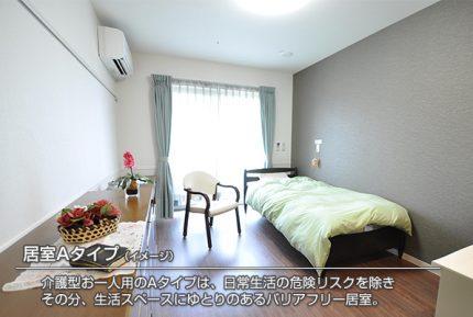 サービス付き高齢者向け住宅 ココファン稲田堤(神奈川県川崎市多摩区)イメージ