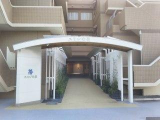サービス付き高齢者向け住宅 スミレの花(神奈川県藤沢市)イメージ