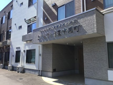 サービス付き高齢者向け住宅 さくらヴィラ豊中岡町(大阪府豊中市)イメージ