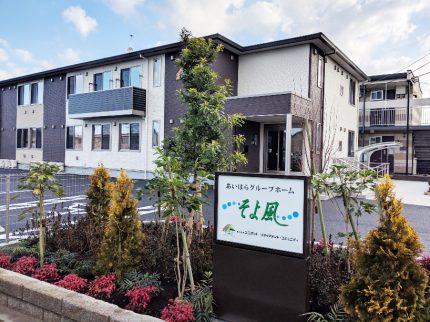 グループホーム あいはら そよ風(神奈川県相模原市緑区)イメージ