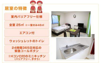サービス付き高齢者向け住宅 グリーンホームHISUI本館(神奈川県横浜市鶴見区)イメージ