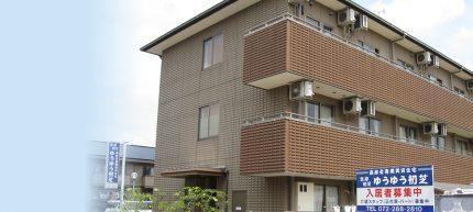 住宅型有料老人ホーム ゆうゆう初芝(大阪府堺市東区)イメージ